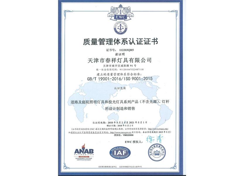 春祥灯具质量管理体系认证证书